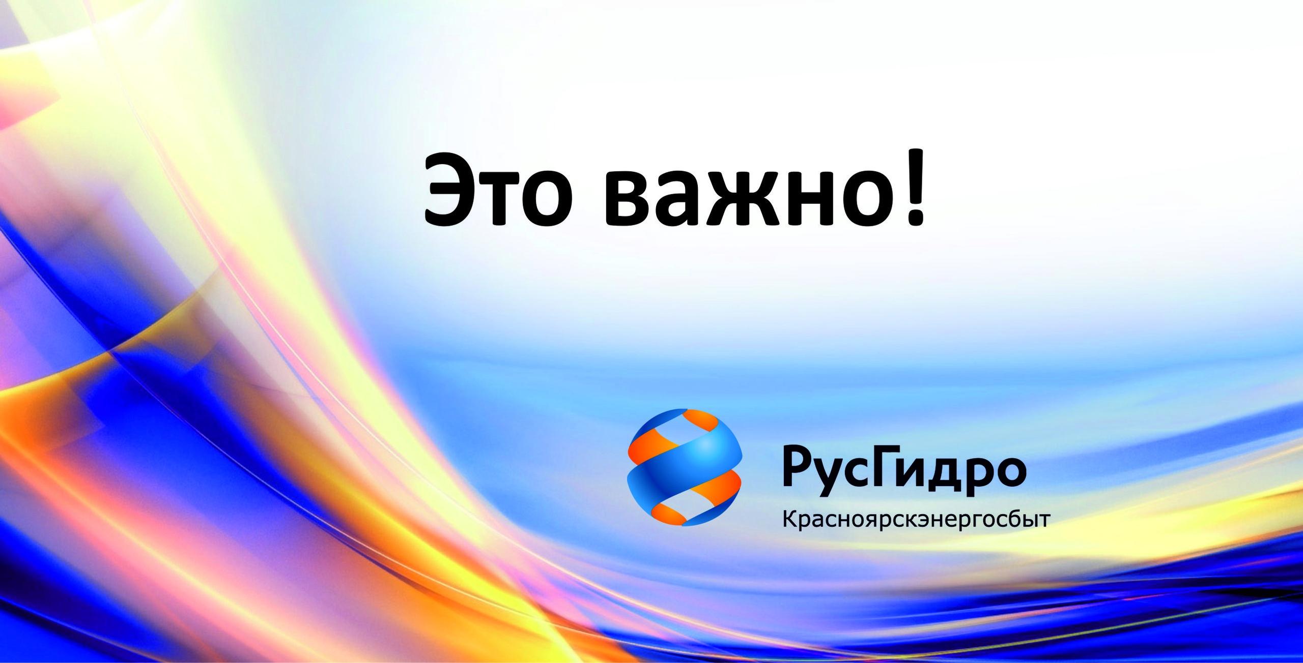 Передача показаний через Viber набирает популярность у клиентов Красноярскэнергосбыта