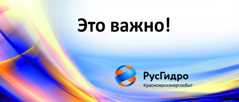 Красноярскэнергосбыт предложил клиентам «кнопочный» набор показаний на телефоне