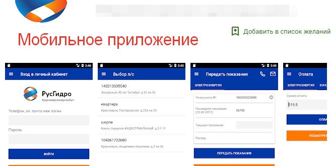 Мобильное приложение Красноярскэнергосбыта – «личный кабинет клиента» в твоем кармане