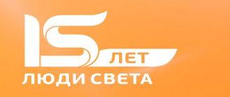 """Сегодня, 1 октября, ПАО """"Красноярскэнергосбыт"""" празднует свое 15-летие."""