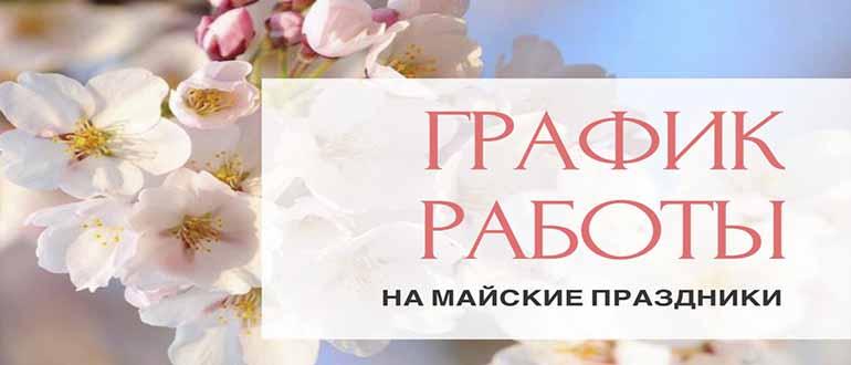 Режим работы Красноярскэнергосбыт в майские праздники