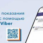 Всё больше абонентов Красноярскэнергосбыта выбирают для передачи показаний Viber